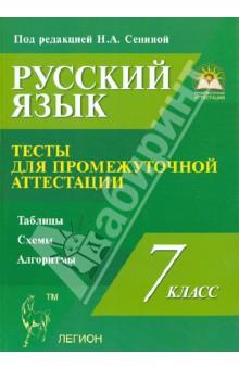 Русский язык. 7 класс. Тесты для промежуточной аттестации. Учебно-методическое пособие