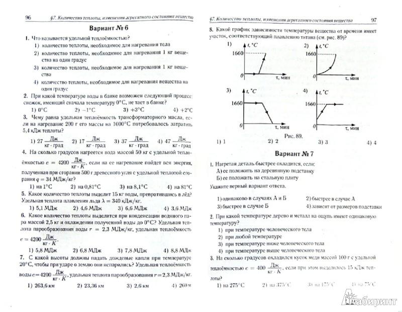 Сычев тесты и ответы 11 класс