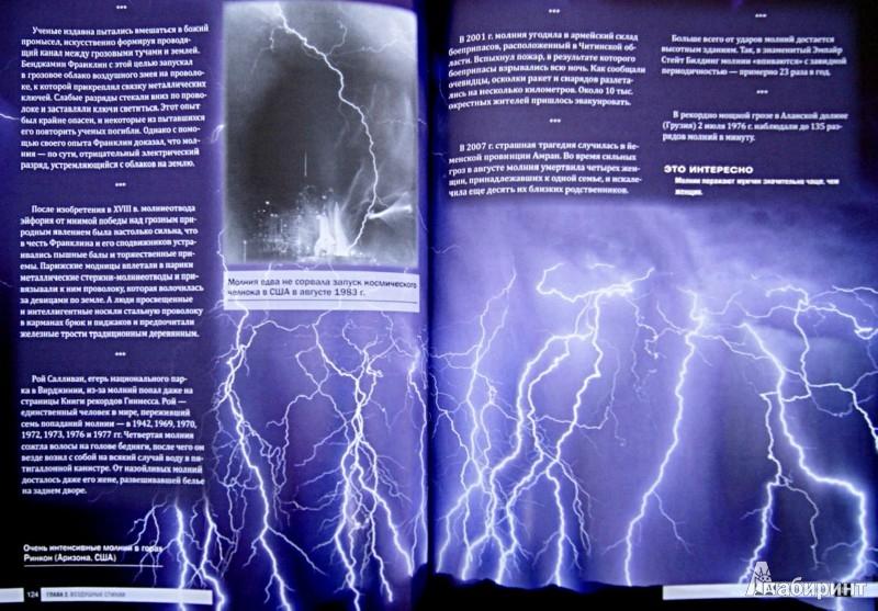 Иллюстрация 1 из 10 для Удивительные природные явления - Андрей Гальчук | Лабиринт - книги. Источник: Лабиринт