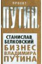 Белковский Станислав Александрович Бизнес Владимира Путина