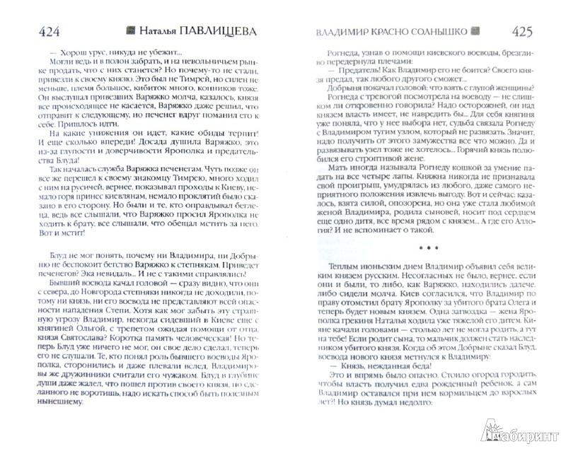 Иллюстрация 1 из 8 для Святослав Великий и Владимир Красно Солнышко. Языческие боги против Крещения - Поротников, Павлищева | Лабиринт - книги. Источник: Лабиринт
