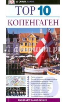 Top 10. Копенгаген