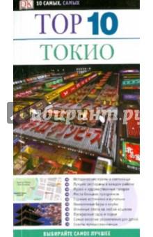 Тор 10. Токио