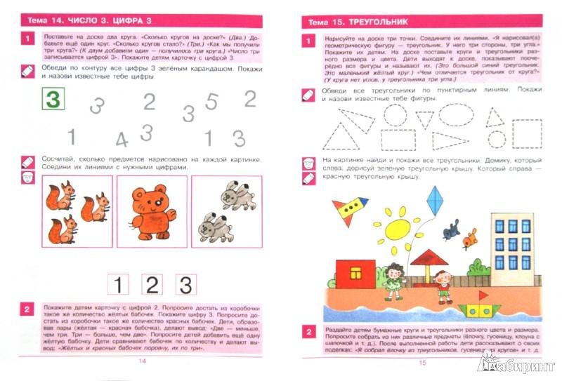 Иллюстрация 1 из 10 для Считаю до 5. Рабочая тетрадь для детей 3-4 лет - Константин Шевелев   Лабиринт - книги. Источник: Лабиринт