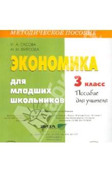 Экономика для младших школьников. 3 класс. Пособие для учителя (CD)