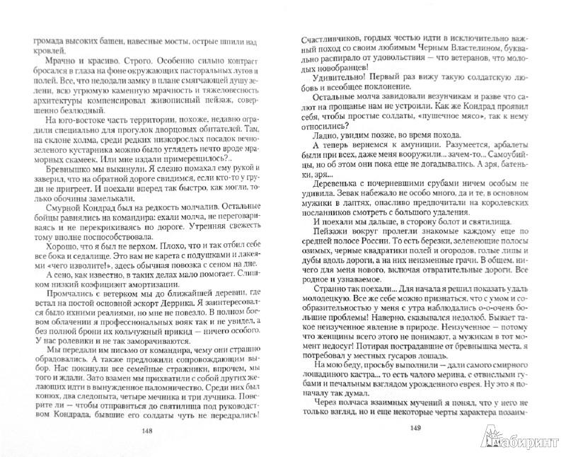 Иллюстрация 1 из 3 для Замужем за Черным Властелином, или Божественные каникулы - Славачевская, Рыбицкая | Лабиринт - книги. Источник: Лабиринт