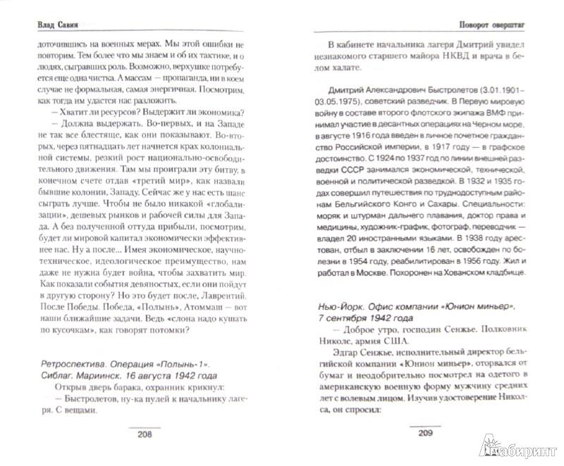Иллюстрация 1 из 24 для Поворот оверштаг - Влад Савин | Лабиринт - книги. Источник: Лабиринт