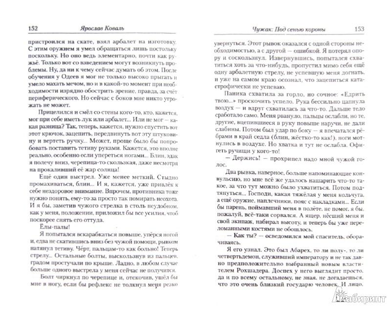 Иллюстрация 1 из 8 для Чужак: Под сенью короны - Ярослав Коваль | Лабиринт - книги. Источник: Лабиринт