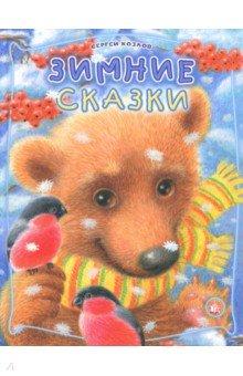 Зимние сказки солнечный заяц и медвежонок и другие сказки
