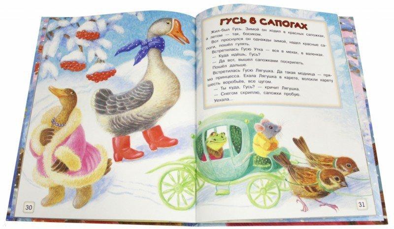 Иллюстрация 1 из 73 для Зимние сказки - Сергей Козлов | Лабиринт - книги. Источник: Лабиринт