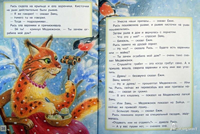 Иллюстрация 4 из 75 для Зимние сказки - Сергей Козлов | Лабиринт - книги. Источник: Лабиринт