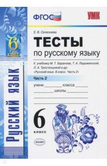 Русский язык. 6 класс. Тесты к учебнику Т. А. Ладыженской и др. Часть 2. ФГОС