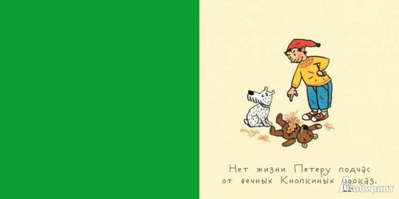 Иллюстрация 1 из 6 для Петер и Кнопка - Ротраут Бернер | Лабиринт - книги. Источник: Лабиринт
