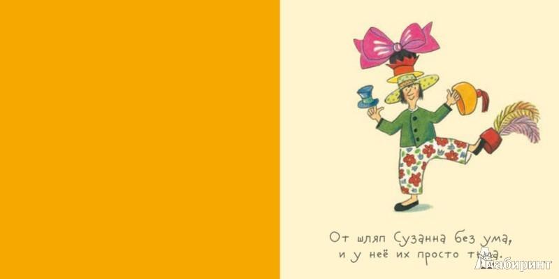 Иллюстрация 1 из 6 для Сузанна - Ротраут Бернер | Лабиринт - книги. Источник: Лабиринт