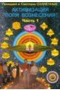 Солнечный Геннадий Галактионович, Солнечная Светлана Алексеевна Активизация Поля вознесения. Часть 1: Система полей Любви и Света Меркаба-Универсум