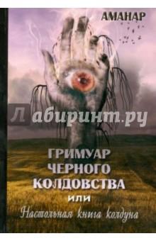 Гримуар Черного колдовства или настольная книга колдуна бегонию корневую в украине