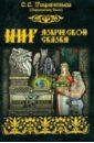 лучшая цена Лифантьев Сергей Сергеевич Мир языческой сказки