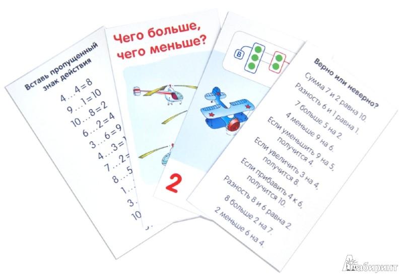 Иллюстрация 1 из 9 для Комплект занимательных карточек по математике с методичкой - Куликова, Русаков | Лабиринт - книги. Источник: Лабиринт