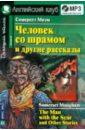 Человек со шрамом и другие рассказы (+CDmp3)