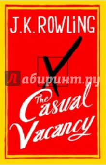 Casual Vacancy уэллс г война миров the war of the worlds