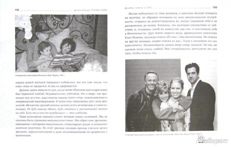 Иллюстрация 1 из 9 для Прайм-тайм: После 50 жизнь только начинается - Джейн Фонда | Лабиринт - книги. Источник: Лабиринт