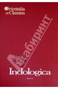 Indologica: Сборник статей памяти Т.Я. Елизаренковой. Книга 2