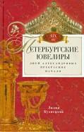 Петербургские ювелиры 19 века. Дней Александровых прекрасное начало