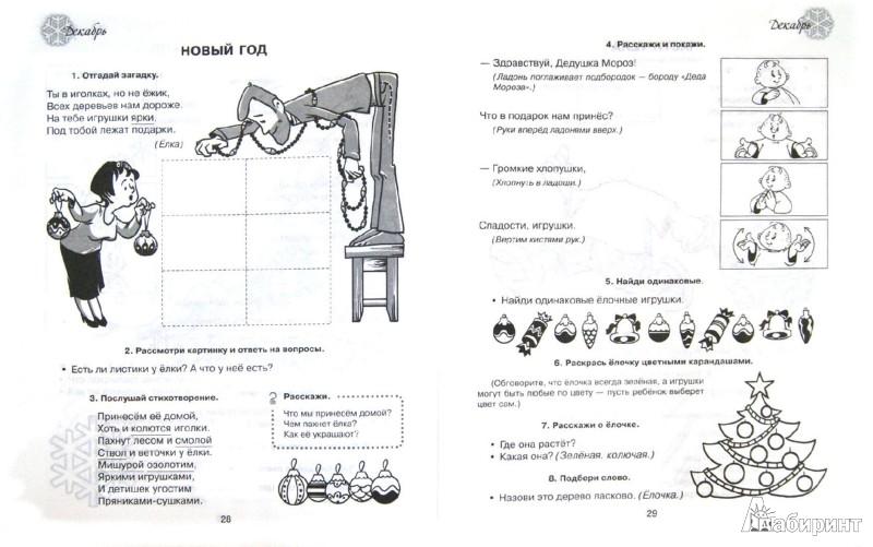 Иллюстрация 1 из 8 для Альбом для развития интеллекта для детей 3 лет - Ольга Крупенчук | Лабиринт - книги. Источник: Лабиринт