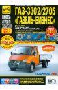 ГАЗ 3302/2705 «Газель-Бизнес» с 2009 г. ч/б,