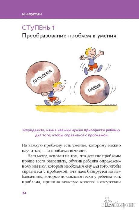 Иллюстрация 1 из 9 для Навыки ребенка: Как решать детские проблемы с помощью игры - Бэн Фурман   Лабиринт - книги. Источник: Лабиринт