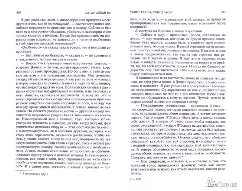 Иллюстрация 1 из 42 для Падение дома Ашеров - Эдгар По | Лабиринт - книги. Источник: Лабиринт