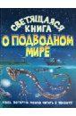 Харрис Николас Светящаяся книга о подводном мире