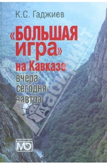 """""""Большая игра"""" на Кавказе. Вчера, сегодня, завтра"""