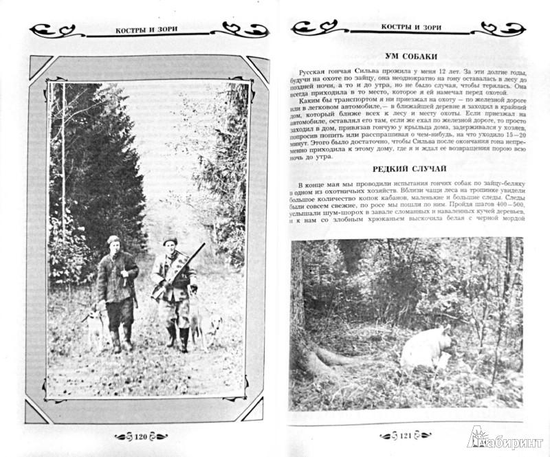 Иллюстрация 1 из 16 для Охотничьи просторы. Книга вторая, 1994 год | Лабиринт - книги. Источник: Лабиринт