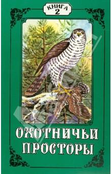 Охотничьи просторы. Книга вторая (12), 1997 г