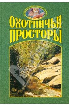 Охотничьи просторы. Книга третья (37), 2003 г.