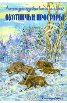 Охотничьи просторы. Книга четвёртая (46), 2005 год