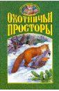 Охотничьи просторы. Книга четвертая (34), 2002 год.