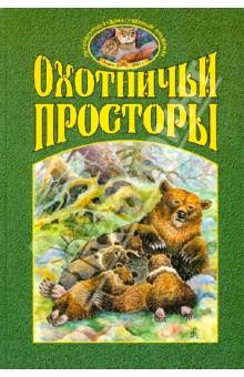 Охотничьи просторы. Книга вторая (36), 2003 год