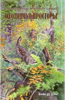 Охотничьи просторы. Книга третья (53), 2007 год