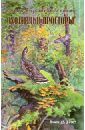 Охотничьи просторы. Литературно-художественный альманах. Книга третья (53), 2007 год цена и фото
