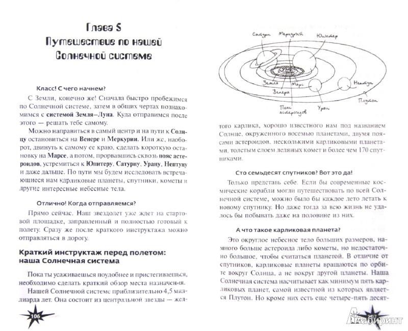 Иллюстрация 1 из 12 для Про космос, черные дыры и все такое прочее - Глен Мерфи | Лабиринт - книги. Источник: Лабиринт
