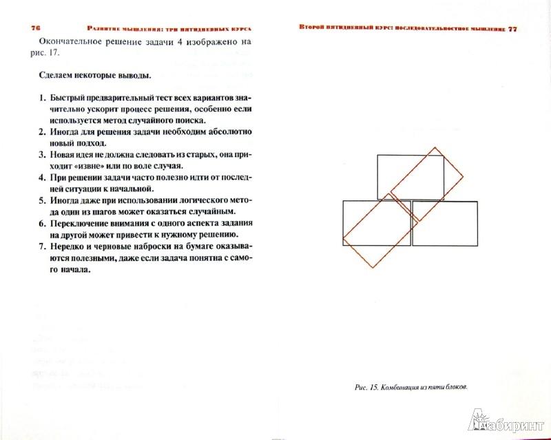 Иллюстрация 1 из 41 для Курсы развития мышления - Боно де | Лабиринт - книги. Источник: Лабиринт