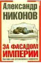 За фасадом империи (с автографом), Никонов Александр Петрович