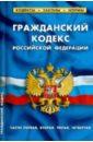 Гражданский кодекс РФ. Части 1-4 по состоянию на 01.11.12 года гражданский кодекс рф части 1 4 по состоянию на 01 10 2012 года