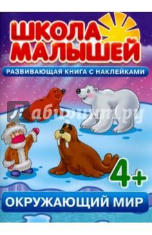 Окружающий мир. Развивающая книга с наклейками для детей с 4-х лет познаю мир для одаренных детей 4 5 лет