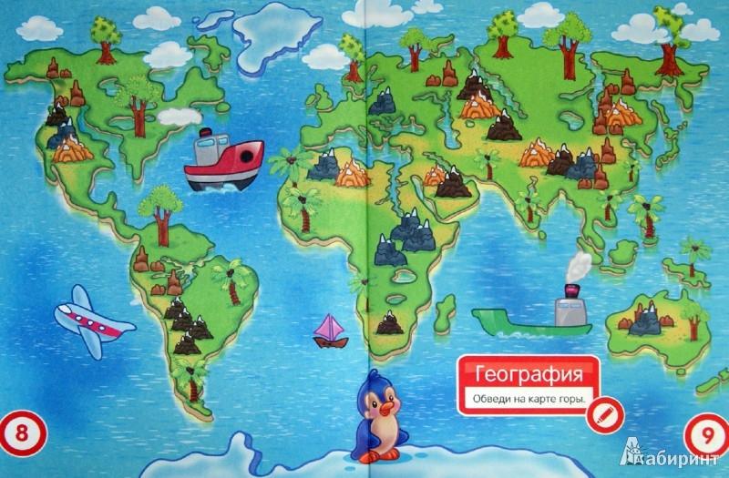 Иллюстрация 1 из 29 для Окружающий мир. Развивающая книга с наклейками для детей с 4-х лет - С. Разин | Лабиринт - книги. Источник: Лабиринт