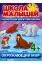 Разин С. Окружающий мир. Развивающая книга с наклейками для детей с 4-х лет недорго, оригинальная цена