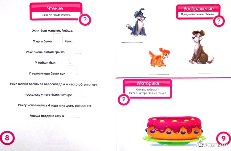 Иллюстрация 1 из 47 для Чтение. Развивающая книга с наклейками для детей с 5-ти лет - С. Разин | Лабиринт - книги. Источник: Лабиринт
