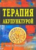 Терапия акупунктурой (в двух томах)